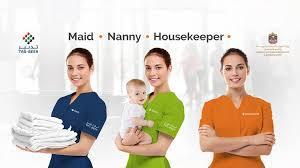 TADBEER- Housekeeping Co.